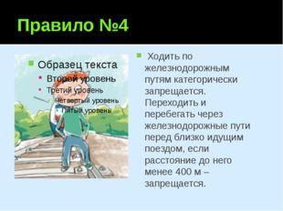 Правило №4 Ходить по железнодорожным путям категорически запрещается. Переход