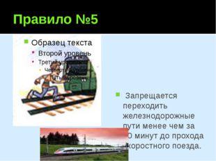 Правило №5 Запрещается переходить железнодорожные пути менее чем за 10 минут
