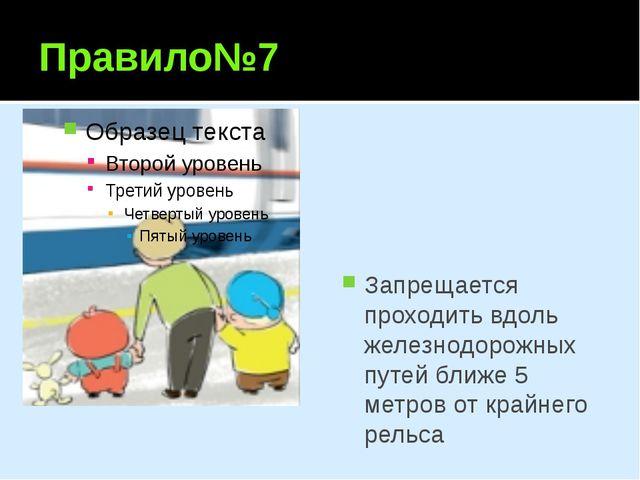 Правило№7 Запрещается проходить вдоль железнодорожных путей ближе 5 метров от...