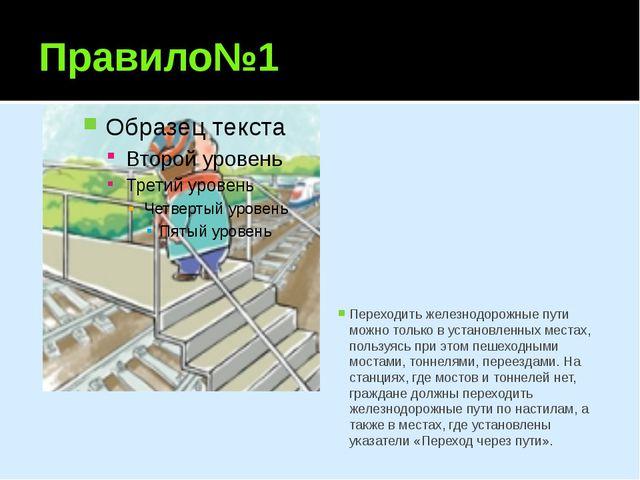 Правило№1 Переходить железнодорожные пути можно только в установленных местах...