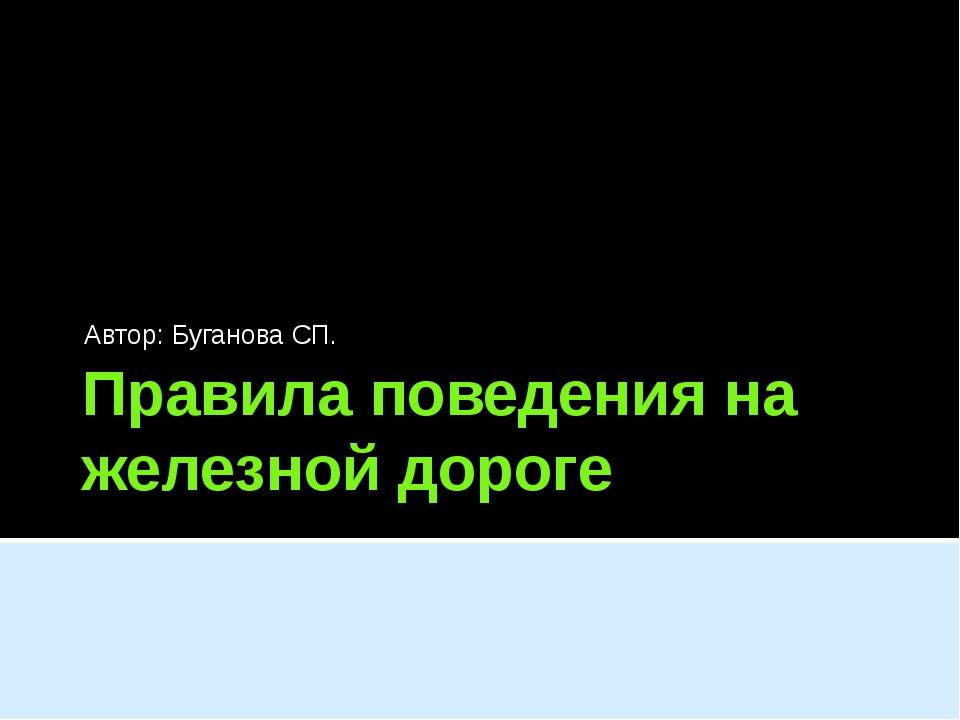 Правила поведения на железной дороге Автор: Буганова СП.