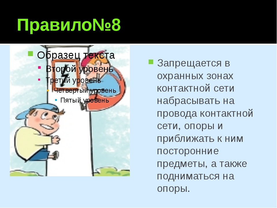 Правило№8 Запрещается в охранных зонах контактной сети набрасывать на провода...