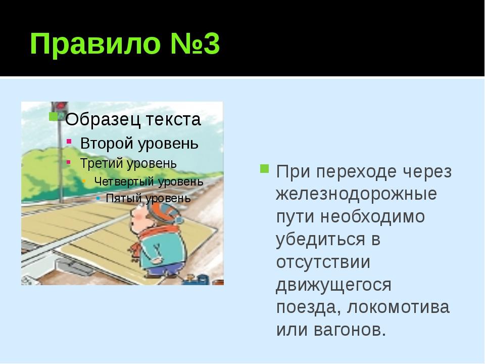 Правило №3 При переходе через железнодорожные пути необходимо убедиться в отс...