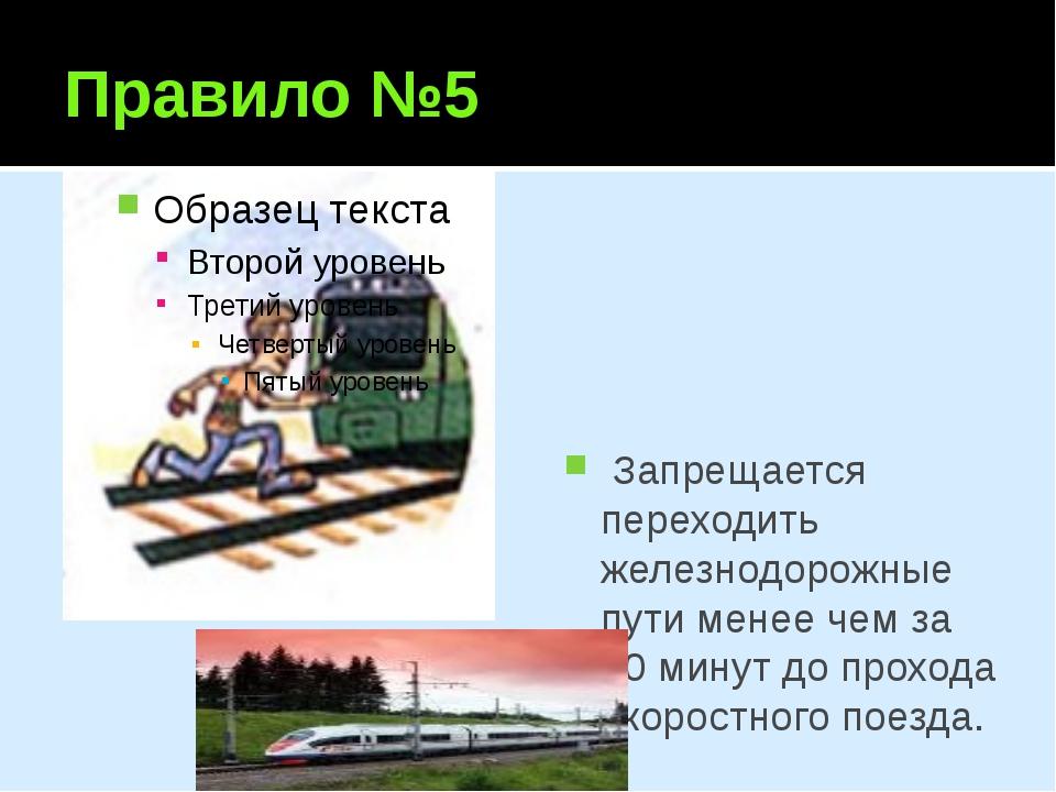 Правило №5 Запрещается переходить железнодорожные пути менее чем за 10 минут...