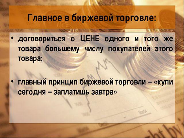 Главное в биржевой торговле: договориться о ЦЕНЕ одного и того же товара боль...