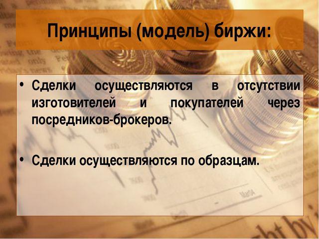 Принципы (модель) биржи: Сделки осуществляются в отсутствии изготовителей и п...
