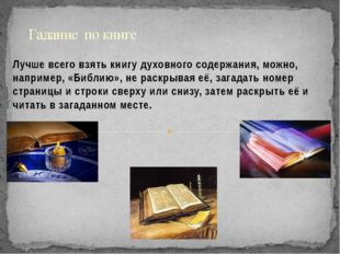 Лучше всего взять книгу духовного содержания, можно, например, «Библию», не р