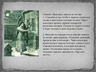 Гадание «Наводить зеркало на месяц» 1. Становятся так, чтобы в зеркале отража
