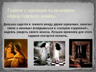 Девушка садится в темноте между двумя зеркалами, зажигает свечи и начинает вг