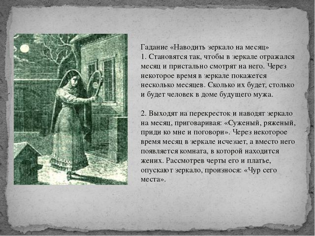 Гадание «Наводить зеркало на месяц» 1. Становятся так, чтобы в зеркале отража...