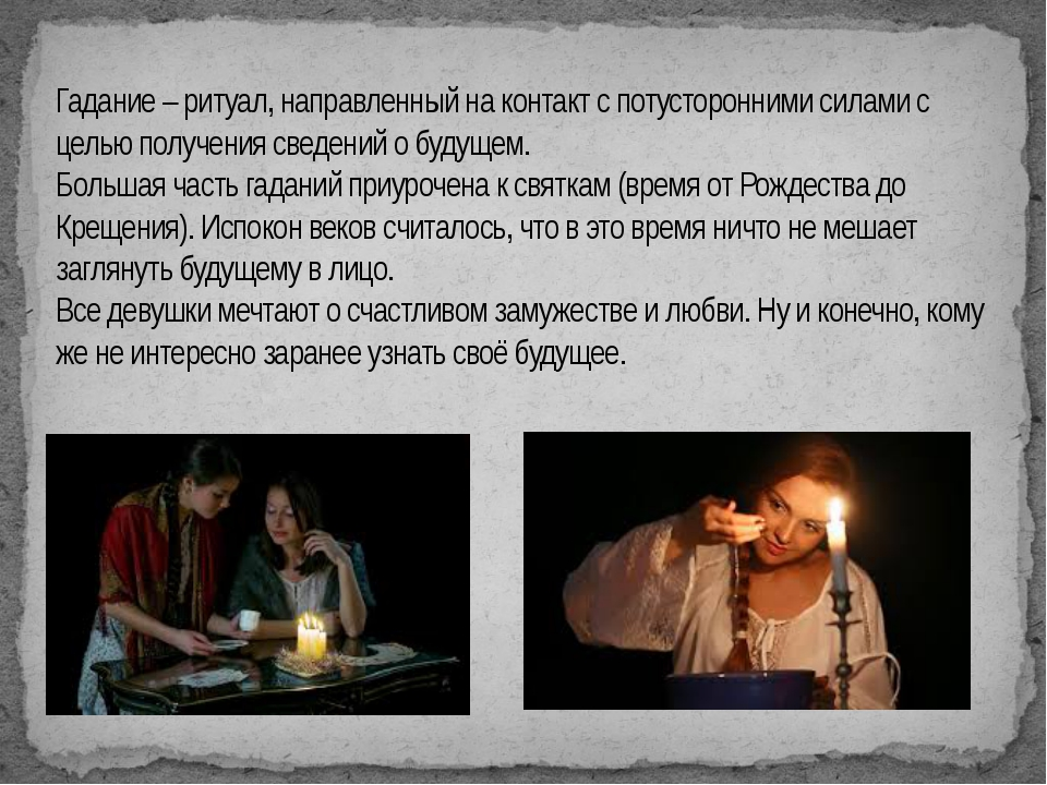 Гадание – ритуал, направленный на контакт с потусторонними силами с целью пол...