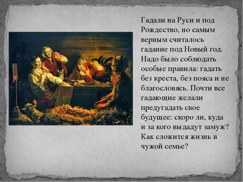Гадали на Руси и под Рождество, но самым верным считалось гадание под Новый г...