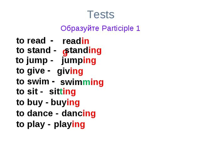 Tests Образуйте Participle 1 to read - reading to stand - standing to jump -...