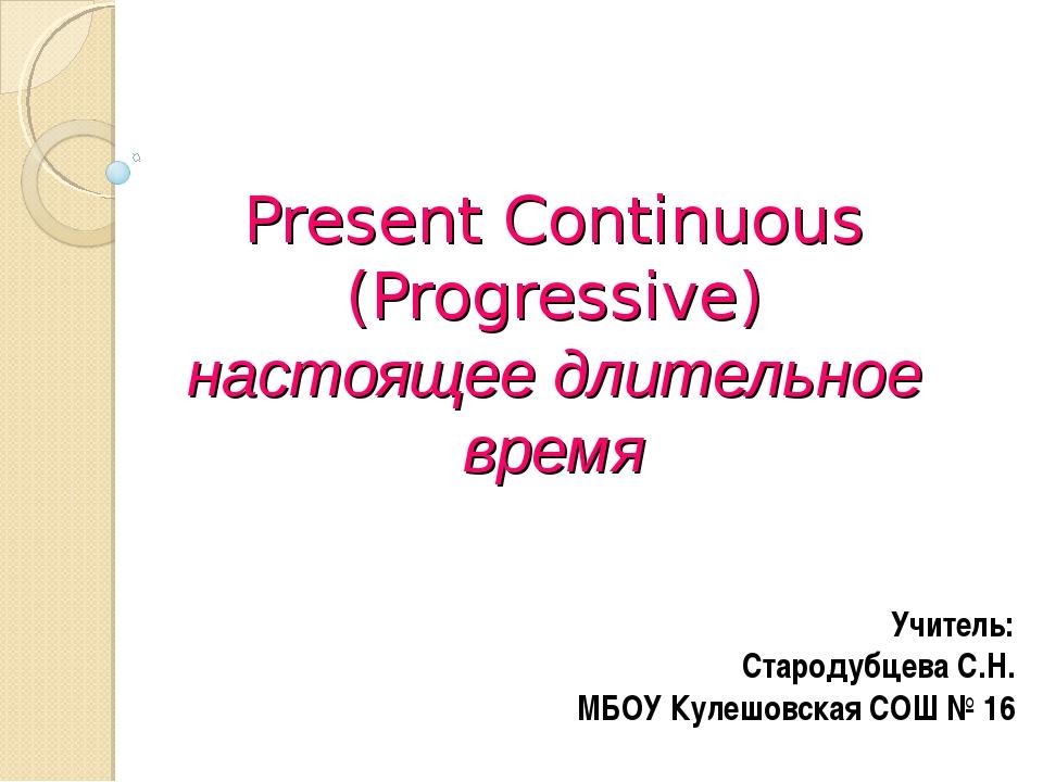 Present Continuous (Progressive) настоящее длительное время Учитель: Староду...