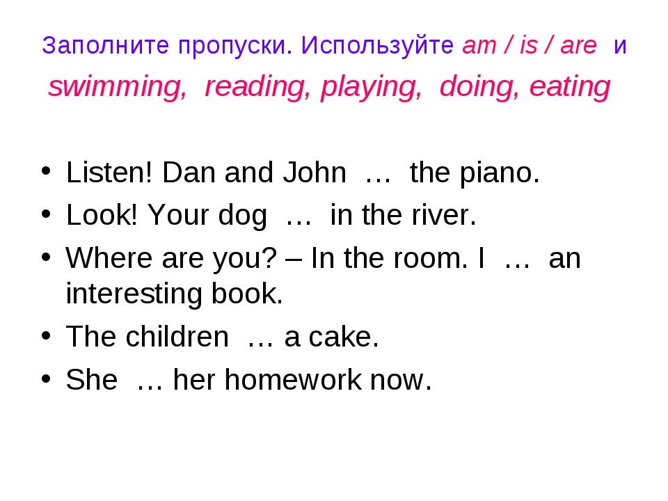 Заполните пропуски. Используйте am / is / are и swimming, reading, playing, d...