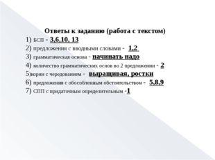 Ответы к заданию (работа с текстом) 1) БСП - 3,6,10, 13 2) предложения с ввод