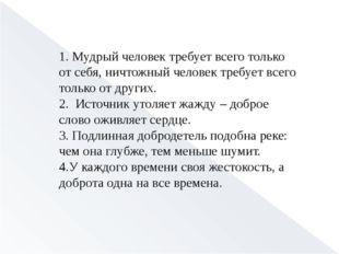 1. Мудрый человек требует всего только от себя, ничтожный человек требует все