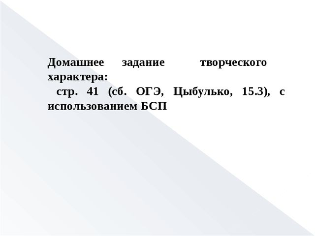 Домашнее задание творческого характера: стр. 41 (сб. ОГЭ, Цыбулько, 15.3), с...