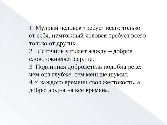 1. Мудрый человек требует всего только от себя, ничтожный человек требует все...