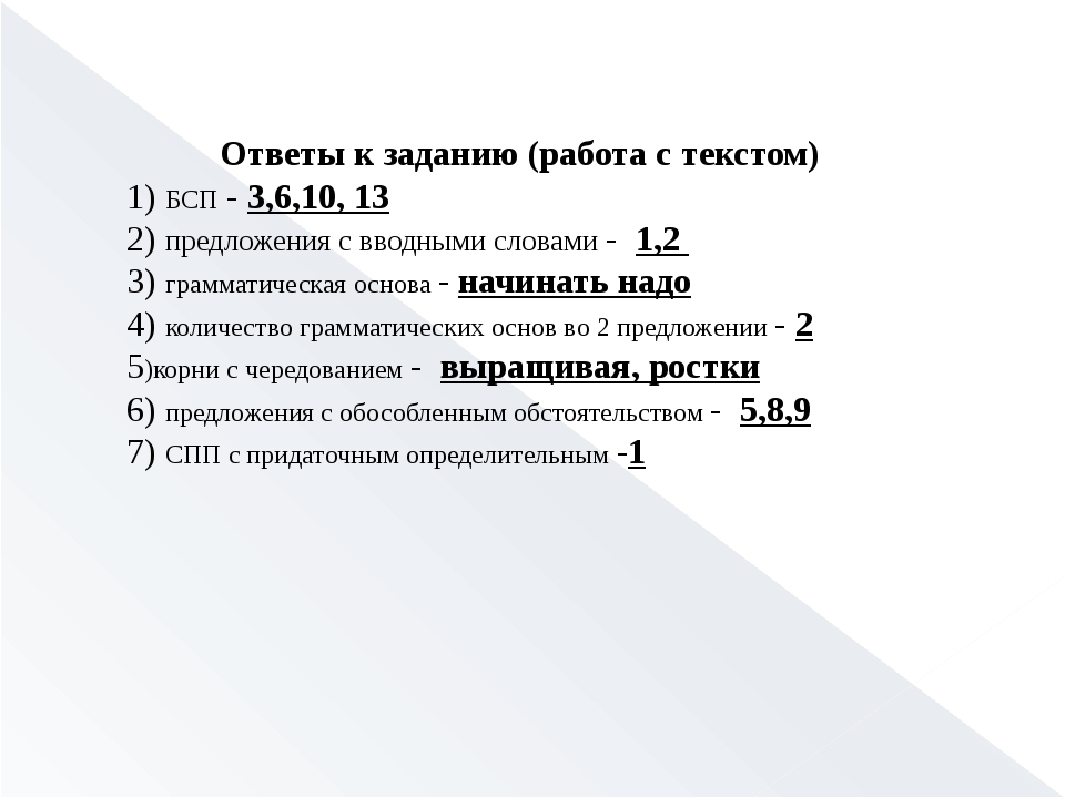 Ответы к заданию (работа с текстом) 1) БСП - 3,6,10, 13 2) предложения с ввод...