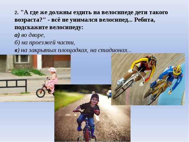 """2. """"А где же должны ездить на велосипеде дети такого возраста?"""" - всё не уним..."""
