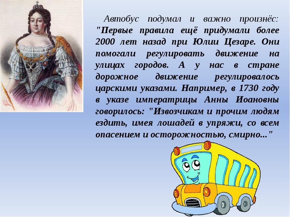 """Автобус подумал и важно произнёс: """"Первые правила ещё придумали более 2000 л..."""