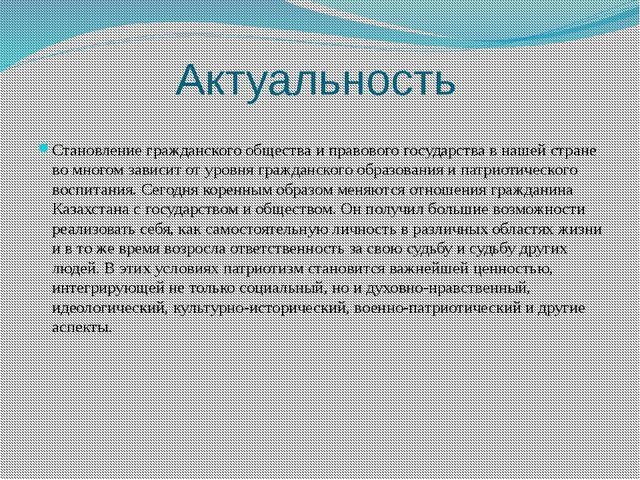 Актуальность Становление гражданского общества и правового государства в наше...