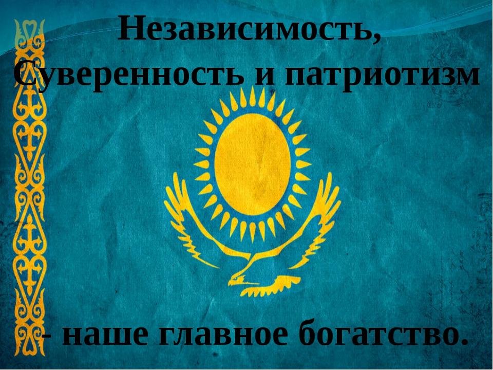 Независимость, - наше главное богатство. Суверенность и патриотизм