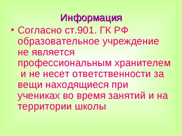 Информация Согласно ст.901. ГК РФ образовательное учреждение не является проф...