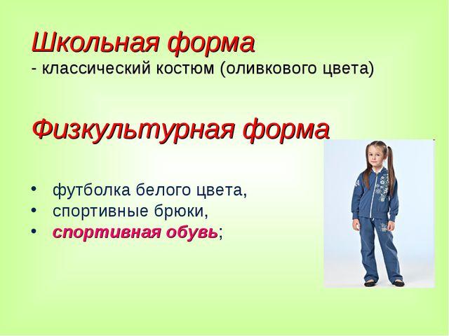 Школьная форма - классический костюм (оливкового цвета) Физкультурная форма ф...