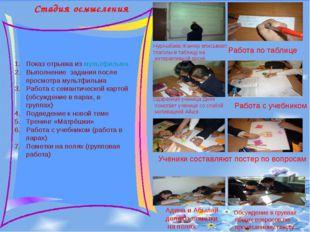 Стадия осмысления Работа по таблице Одарённая ученица Диля помогает ученице с
