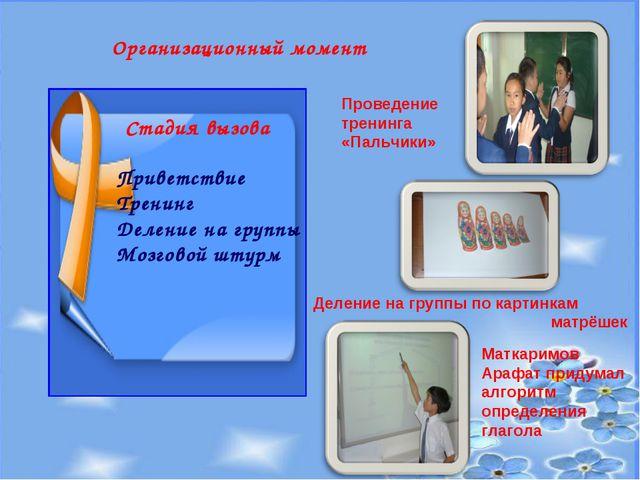 Организационный момент Приветствие Тренинг Деление на группы Мозговой штурм С...