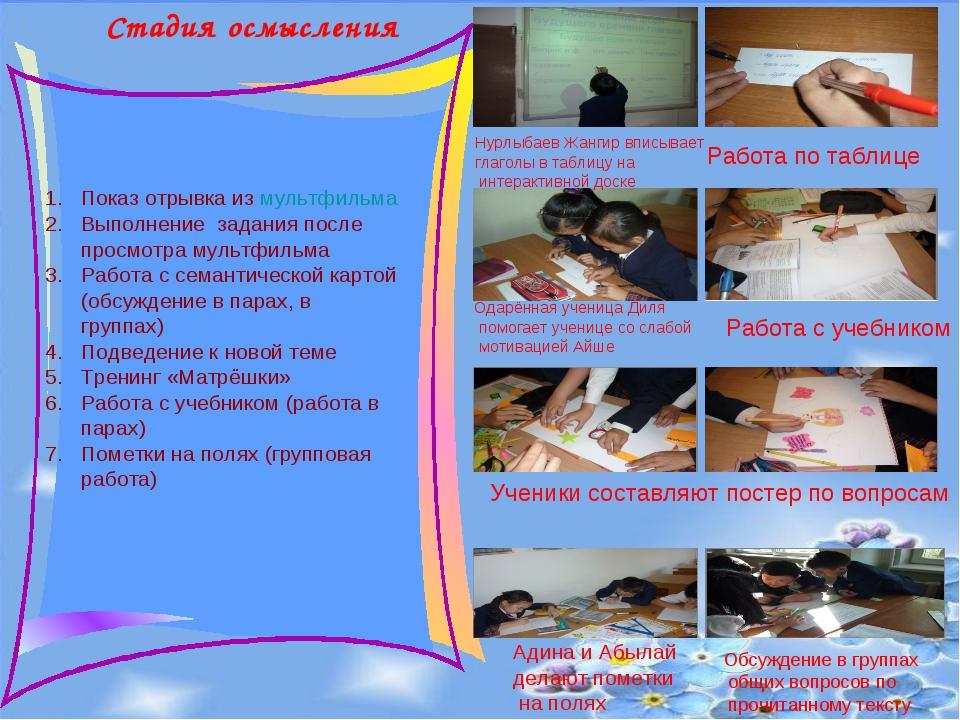 Стадия осмысления Работа по таблице Одарённая ученица Диля помогает ученице с...