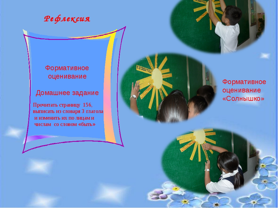 Рефлексия Формативное оценивание «Солнышко» Прочитать страницу 156, выписать...