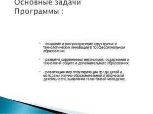 - создание и распространение структурных и технологических инноваций в профе