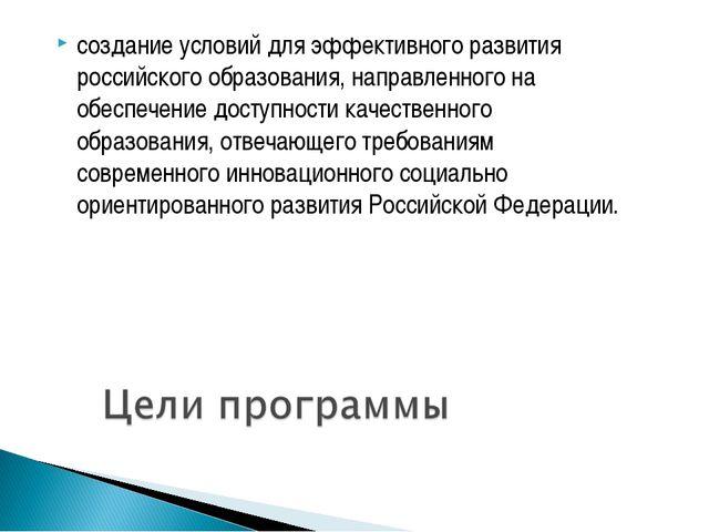 создание условий для эффективного развития российского образования, направлен...