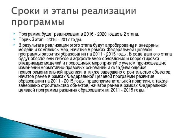 Программа будет реализована в 2016 - 2020 годах в 2 этапа. Первый этап - 2016...