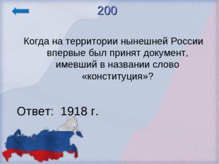 200 Когда на территории нынешней России впервые был принят документ, имевший