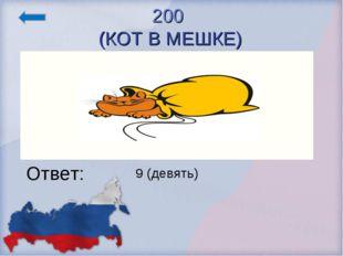 200 (КОТ В МЕШКЕ) Сколько глав в Конституции Российской Федерации?  Ответ