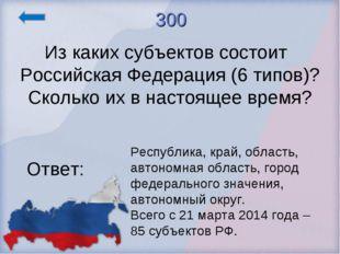 300 Из каких субъектов состоит Российская Федерация (6 типов)? Сколько их в н