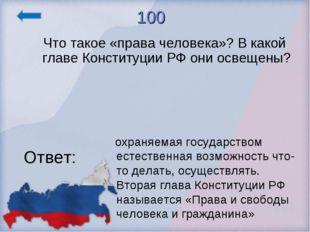 100 Что такое «права человека»? В какой главе Конституции РФ они освещены? От