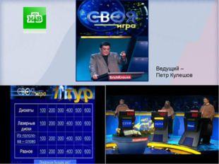 Ведущий – Петр Кулешов