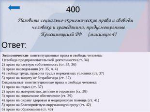 400 Назовите социально-экономические права и свободы человека и гражданина, п