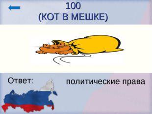 100 (КОТ В МЕШКЕ) К какому виду прав относятся следующие права: - право избир