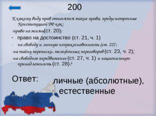 200 К какому виду прав относятся такие права, предусмотренные Конституцией РФ