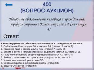 400 (ВОПРОС-АУКЦИОН) Назовите обязанности человека и гражданина, предусмотрен
