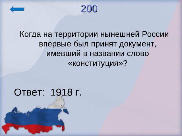 200 Когда на территории нынешней России впервые был принят документ, имевший...