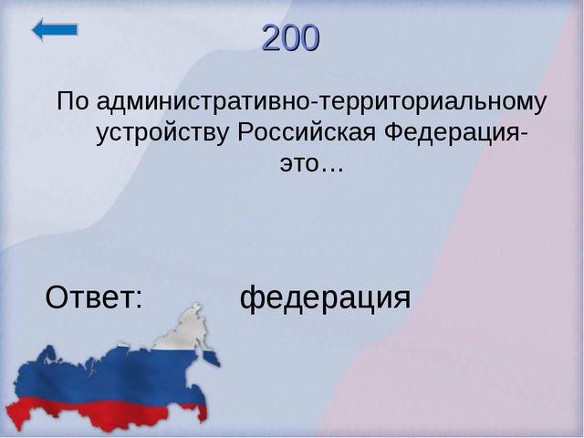 200 По административно-территориальному устройству Российская Федерация- это…...
