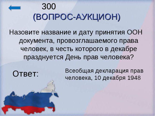 300 (ВОПРОС-АУКЦИОН) Назовите название и дату принятия ООН документа, провозг...