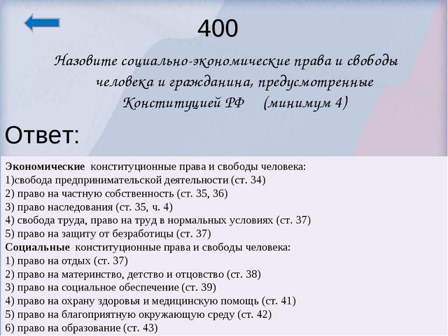 400 Назовите социально-экономические права и свободы человека и гражданина, п...